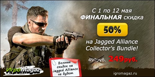 соцсеть_Jagged_Alliance_igromagaz