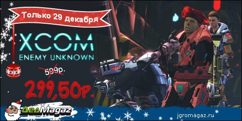 XCOM: Enemy Unknown за 299 рублей