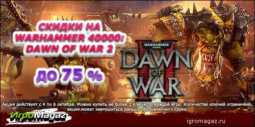 Warhammer_40000_Dawn_of_War_2_igromagaz