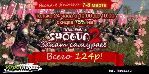 Total War Shogun 2 Закат самураев