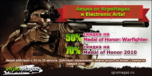 соцсеть_ИгроMagaz_и_ElectronicArts_Medal_of_Honor_igromagaz