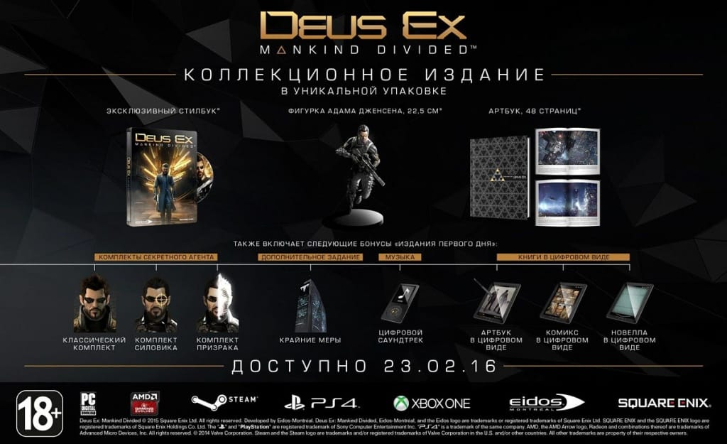 Deus_Ex_Mankind_Divided_Collector_1.jpg