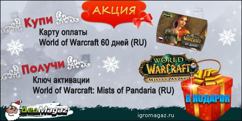 Акция купи World of Warcraft