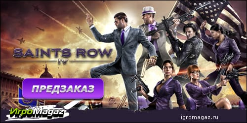 Saints_Row_4_igromagaz