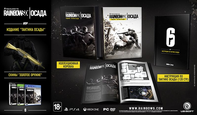 Tom_Clancys_Rainbow_Six_Siege_Collectors_Edition_1.jpg