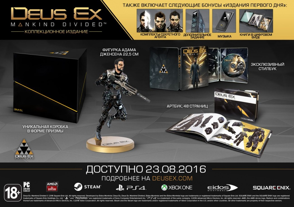 Deus_Ex_Mankind_Divided_Collectors_Edition_new_rus_1.jpg