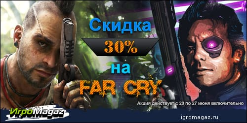 соцсеть_Far_Cry_igromagaz.jpg