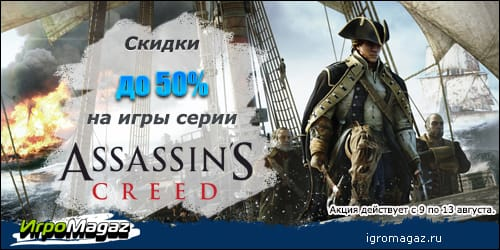 соцсеть_Акция_по_Assassin's_Creed_igromagaz.jpg