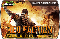 Red Faction Guerrilla ReMarstered (ключ для ПК)