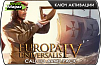 Europa Universalis IV – Call to Arms Pack (ключ для ПК)