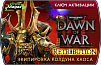 Warhammer 40000: Dawn of War II - Retribution. Набор «Экипировка Колдуна Хаоса»