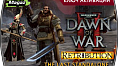 Warhammer 40000: Dawn of War II - Retribution. The Last Standalone