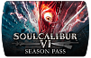 SoulCalibur 6 Season Pass (ключ для ПК)