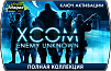 XCOM: Enemy Unknown Collection