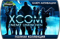 XCOM Enemy Unknown Complete Pack