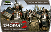 Total War Shogun 2 – Rise of the Samurai Campaign