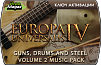 Europa Universalis IV – Guns, Drums and Steel Volume 2 Music Pack (ключ для ПК)