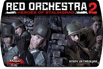 Red Orchestra 2 Heroes of Stalingrad (ключ для ПК)