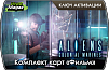 Aliens: Colonial Marines - Movie Map Pack