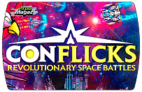 Conflicks Revolutionary Space Battles (ключ для ПК)