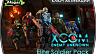 XCOM Enemy Unknown – Elite Soldier Pack