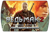 The Witcher 2 Assassins of Kings Enhanced Edition (ключ для ПК)