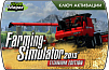 Купить Farming Simulator 2013 Titanium Edition