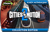 Cities in Motion 2 Collection (ключ для ПК)