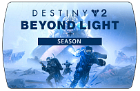 Destiny 2 – Beyond Light + Season (ключ для ПК)