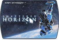 Shattered Horizon (ключ для ПК)