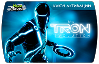Tron Evolution (ключ для ПК)
