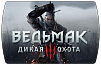 The Witcher 3 Wild Hunt (ключ для ПК)