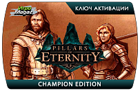 Pillars of Eternity Champion Edition