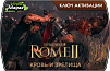 Total War Rome 2 – Blood & Gore