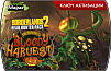 Borderlands 2 – Headhunter 1 Bloody Harvest (ключ для ПК)