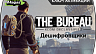 The Bureau XCOM Declassified – Code Breakers (ключ для ПК)
