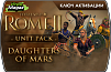 Total War Rome II - Daughters of Mars Unit Pack