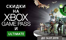 Скидка на Xbox Game Pass и Xbox Game Pass Ultimate!