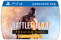 Battlefield 1 Premium Pass (PS4, цифровой ключ)