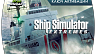 Ship Simulator Extremes (ключ для ПК)