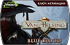 Van Helsing. Новая история. DLC Blue Blood