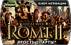 Total War Rome II – Wrath of Sparta Campaign Pack