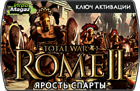 Total War: Rome II - Ярость Спарты