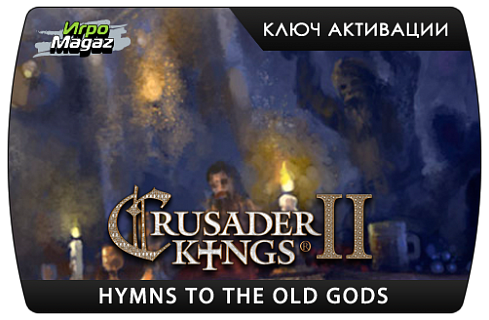 Crusader Kings II – Hymns to the Old Gods (ключ для ПК)