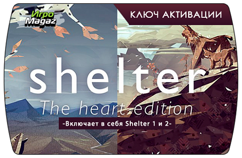 Shelter – The Heart Edition (ключ для ПК)