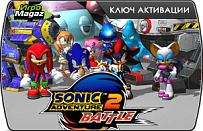 Sonic Adventure 2 – Battle (ключ для ПК)