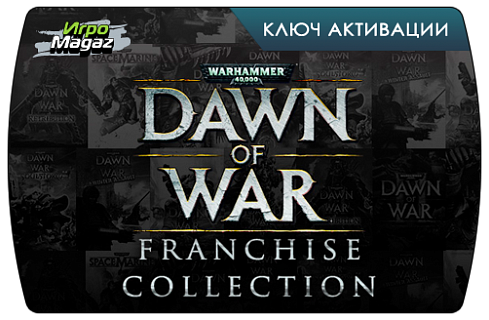 Warhammer 40000 Dawn of War Franchise Collection (ключ для ПК)