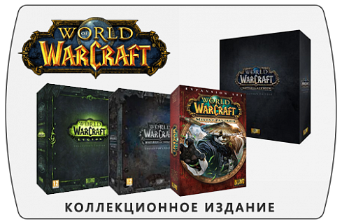 Набор коллекционных изданий World of Warcraft (Battle for Azeroth, Legion, Mists of Pandaria, Warlords of Draenor)