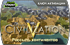 Sid Meier's Civilization V - Scrambled Continents Map Pack
