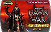 Warhammer 40000 Dawn of War II – Retribution Комплект «Ультве»